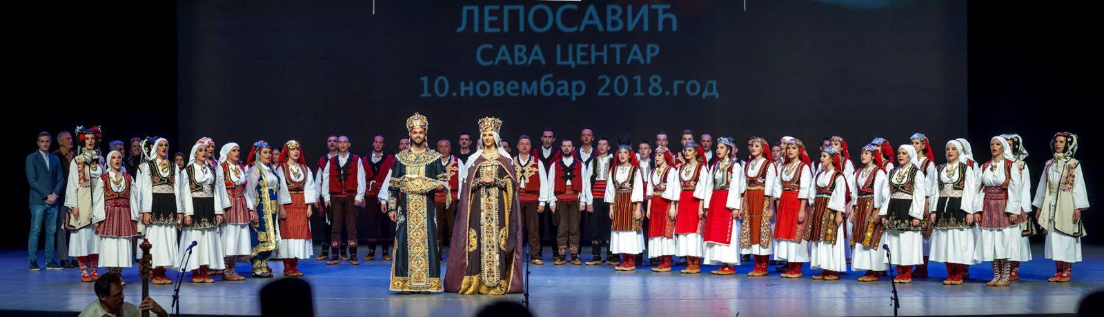 КУД Копаоник Лепосавић